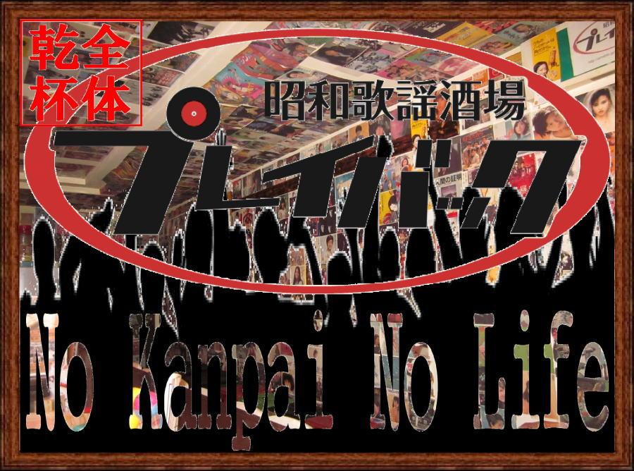 昭和歌謡酒場プレイバック